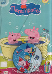 Peppa Pig Coloring Book 1 Dvd Coloring Book Dvd Zone Shop